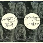 Issei Sagawa victime portrait signé (Recto)